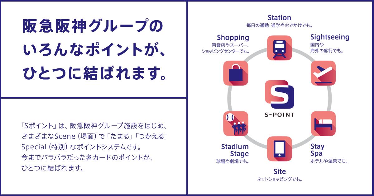 たまる sポイント 阪急阪神グループの関西エリア共通ポイント